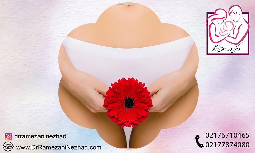 درمان مشکلات ادراری در خانم ها