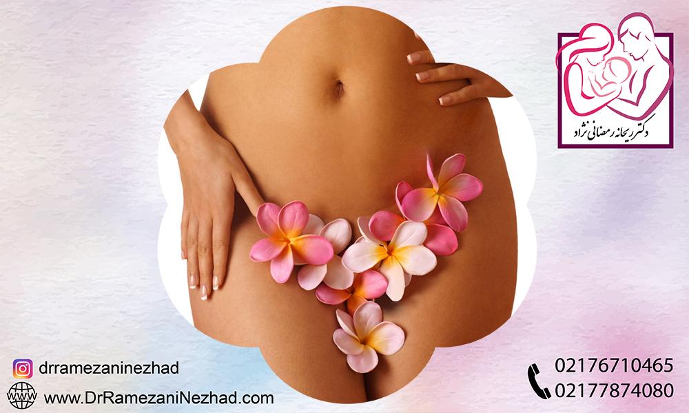 روشن کردن واژن(رفع  تیرگی ناحیه ژنیتال با کربوکسی تراپی )
