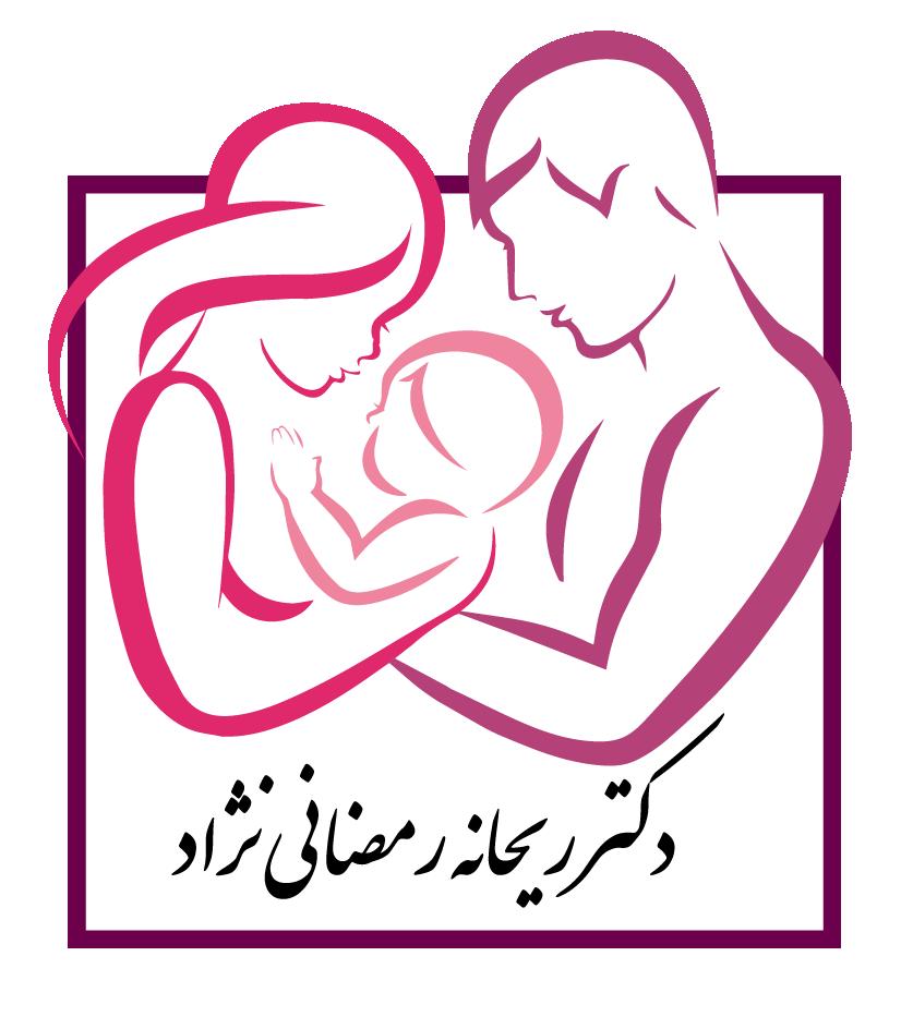 دکتر ریحانه رمضانی نژاد متخصص زنان زایمان و زیبایی در تهرانپارس